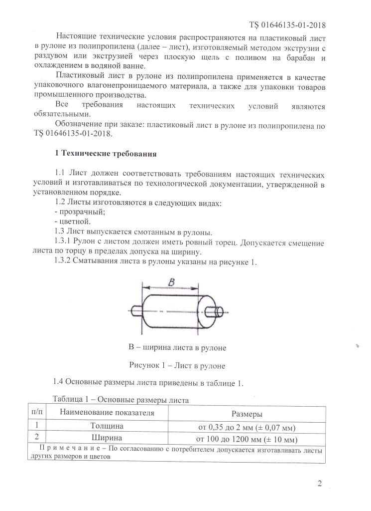 tech-uslovia-1